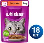 Влажный корм для кошек Whiskas Рагу с телятиной 18шт*75г