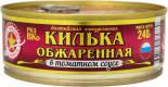 Килька Вкусные консервы в томатном соусе 240г