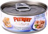 Корм для кошек Petreet консервы кусочки розового тунца с макрелью 70г
