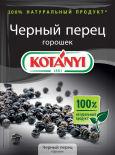 Специя Kotanyi Перец черный горошек 20г