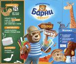Пирожное Медвежонок Барни Молоко 8шт*30г