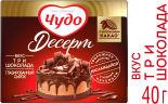 Сырок глазированный Чудо Три шоколада 40г