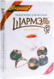 Зефирчики Шармэль Классические в шоколаде 120г