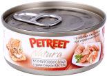 Корм для кошек Petreet Кусочки розового тунца с лобстером 70г