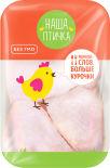 Бедро куриное Наша птичка 834г