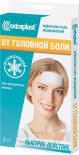 Пластырь Extraplast Медицинский от головной боли 2шт