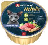 Корм для кошек Зоогурман Holistic с курицей и ягненком 100г