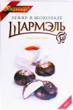 Зефир Шармэль Классический в шоколаде 250г