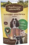 Шашлычки куриные Деревенские лакомства Нежные для собак 90г