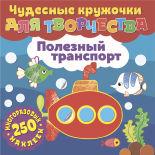Книга с наклейками Чудесные кружочки Транспорт