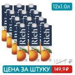 Сок Rich Апельсин 1л