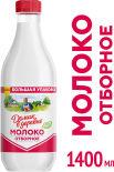Молоко Домик в деревне Отборное пастеризованное 3.5-4.5% 1.4л