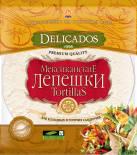 Лепешки Delicados Тортильи мексиканские пшеничные 400г