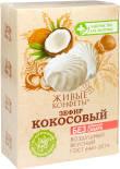 Зефир Живые конфеты Кокосовый на фруктозе 240г