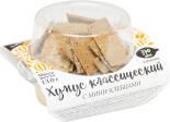 Хумус ВкусВилл Классический с мини-хлебцами 130г