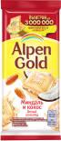 Шоколад Alpen Gold Белый с Миндалем и Кокосовой стружкой 85г