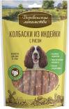 Лакомство для собак Деревенские лакомства Колбаски из индейки с рисом 85г