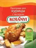Приправа Kotanyi для курицы с чесноком 30г