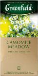 Чай травяной Greenfield Camomile Meadow 25 пак