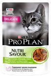 Влажный корм для кошек Pro Plan Nutri Savour Delicate для чувствительного пищеварения кусочки в соусе с ягненком 85г