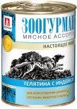 Корм для собак Зоогурман Мясное ассорти Телятина с индейкой 350г