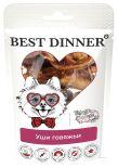 Лакомство для собак Best Dinner Freeze Dry Уши говяжьи 50г