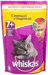 Сухой корм для кошек Whiskas Вкусные подушечки с паштетом Ассорти с мясом птицы 350г