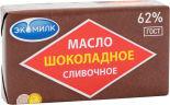 Масло сливочное Экомилк Шоколадное 62% 180г