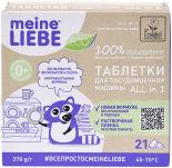 Таблетки для посудомоечных машин Meine Liebe All In 1 21шт