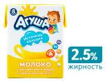 Молоко детское Агуша витаминизированное стерилизованное 2.5% 200мл