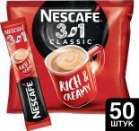 Напиток кофейный Nescafe 3в1 Классический 50шт*14.5г