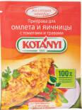 Приправа Kotanyi для омлета и яичницы 20г