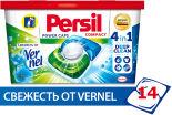Капсулы для стирки Persil Power Caps 4in1 Свежесть от Vernel 14шт