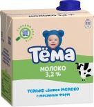 Молоко детское Тема 3.2% ультрапастеризованное 500мл