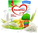 Каша Малютка Рисовая молочная 220г