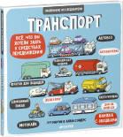 Маленькие исследователи Транспорт / Рут Мартин и Аллан Сэндерс