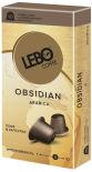 Кофе в капсулах Lebo Obsidian 10шт