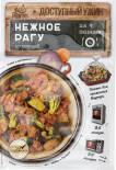 Набор для приготовления Перчес Доступный ужин Нежное рагу из овощей 25г