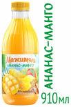 Напиток молочно-соковый Мажитэль Ананас и Манго 950г