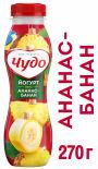 Йогурт питьевой Чудо Ананас-банан 2.4% 270мл