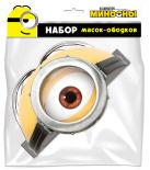 Набор масок Minions 3D дизайн 6шт