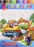 Раскраска для малышей Веселый транспорт А4 4л