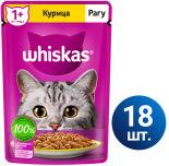 Влажный корм для кошек Whiskas рагу с курицей 18шт*75г