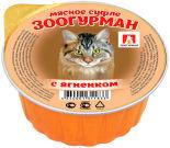 Корм для кошек Зоогурман Суфле с Ягненком 100г