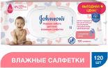 Салфетки влажные Johnsons baby Нежная забота детские 120шт