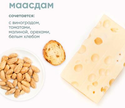 Сыр Laime Маасдам 45% 270г