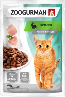 Корм для кошек Зоогурман Кусочки в соусе Кролик 85г