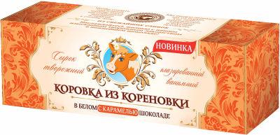 Сырок глазированный Коровка из Кореновки в белом с карамелью шоколаде 23% 50г