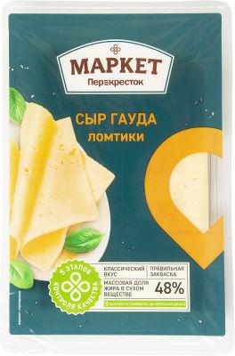 Сыр Маркет Перекресток Гауда 48% нарезка 125г