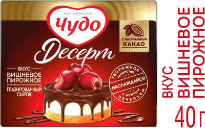 Cырок глазированный Чудо Десерт Вишневое пирожное 40г